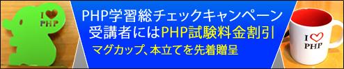 PHPキャンペーンバナー