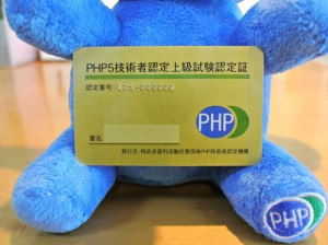 phpelephant05