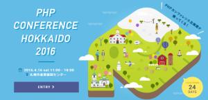 PHPカンファレンス北海道2016に協賛