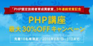インターネット・アカデミー)「PHP認定技術者育成貢献賞」3年連続受賞記念 PHP講座 最大30%OFFキャンペーンを実施します!