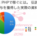 phpkansai2016yoshimasa