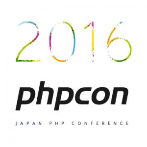PHPカンファレンス2016ゴールドスポンサーとして協賛します。