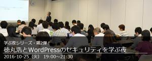 【学ぶ夜シリーズ・第2弾】徳丸浩とWordPressのセキュリティを学ぶ夜【無料セキュリティセミナー】