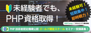 PHP資格試験取得講座-初級編 (1/14,15) 合格者には半額キャッシュバック!