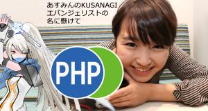 あすみんの「KUSANAGIエバンジェリストの名に懸けて」第一回「第一章元居酒屋店長が、PHP初級試験に挑んでみた」