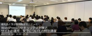 プライム・ストラテジー主催 【徳丸浩と学ぶ特別限定セミナー】「WordPressのセキュリティ対策とサイトの運用・保守についての特別講座」に協賛しました。