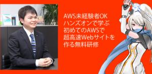 AWS未経験者OK)ハンズオンで学ぶ、初めてのAWSで超高速Webサイトを作る無料研修