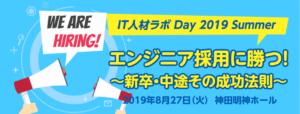 翔泳社IT人材ラボさん主催の「IT人材ラボDay」にスポンサーします!(只今、手続き中です)