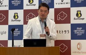 PHPカンファレンス北海道2019 PHP技術者認定機構登壇資料を公開しました。