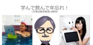 徳丸先生、増井さんから学んで、ついでに飲んじゃおう!司会は太田智美さん(対象試験受験者は無料)