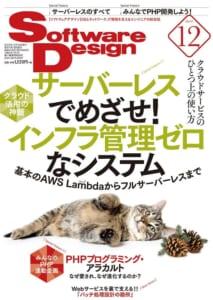 【PHP特集号】Software Design 2019年12月号を先着5名様に差し上げます!