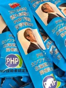 PHPカンファレンスにランチセッションを徳丸先生と行います。
