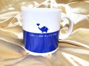 合格体験記用プレゼントに青のマグカップをご用意しました。