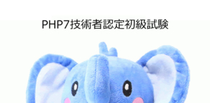 PHP7初級試験