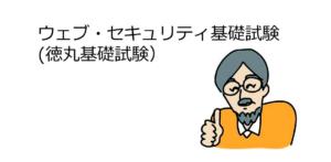 徳丸基礎試験