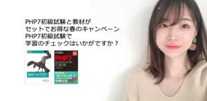 【春のPHP試験キャンペーン】PHP7初級試験 受験チケット+教材 セット割