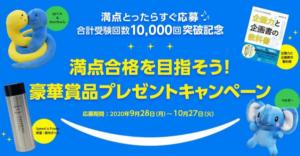 キャンペーン)認定スクールであるプライム・ストラテジーの模擬試験が開始4か月で累計1万人受験を達成