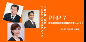【10/20キャリアセミナー】PHP 7 技術者認定初級試験に合格しよう!~コロナ禍「攻め」のエンジニアキャリアアップ