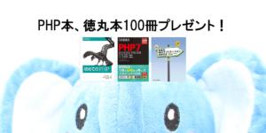 PHP試験、徳丸試験受験応援!書籍プレゼントキャンペーン